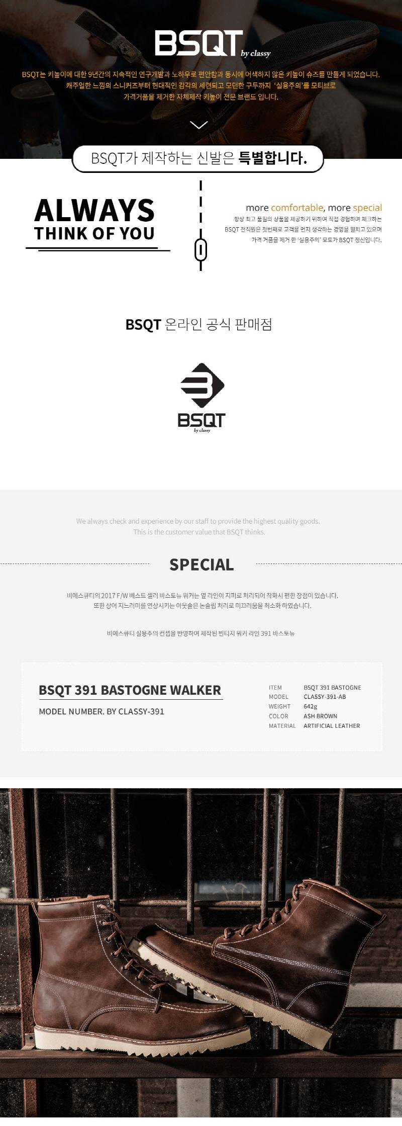 [BSQT] 391 바스토뉴 레더 샤크솔 키높이 워커 애쉬브라운