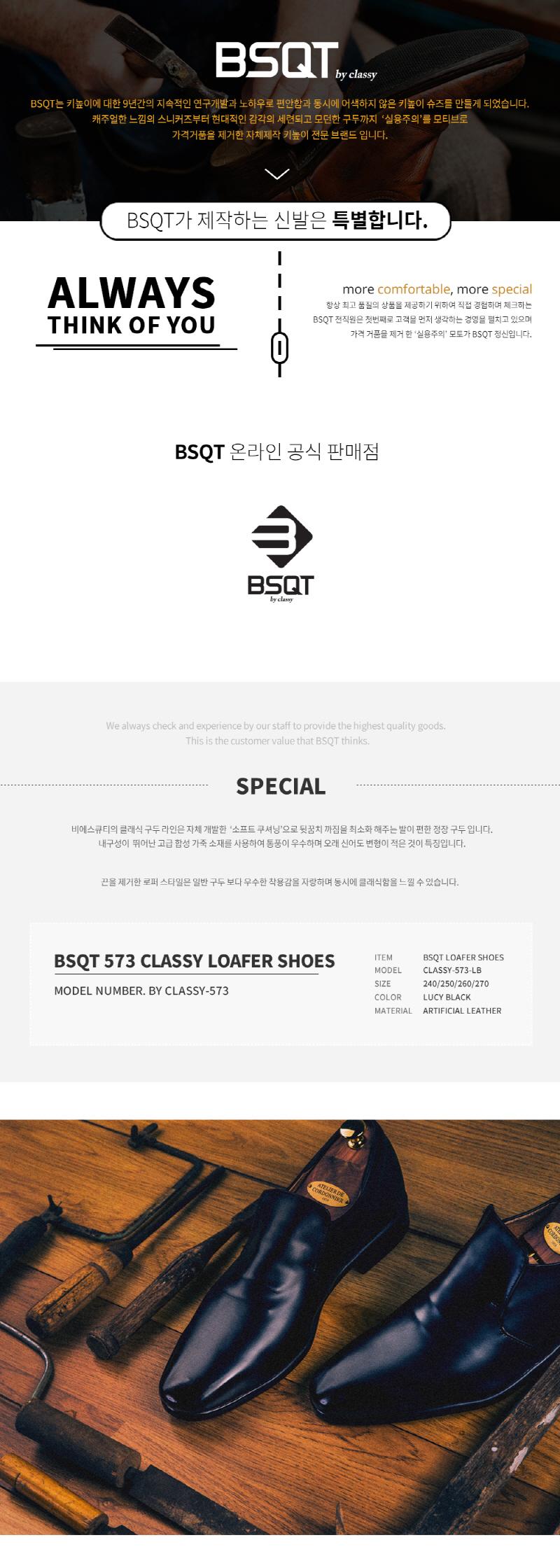 [BSQT] 573 클래식 키높이 정장 로퍼 루시블랙